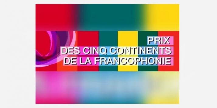Prix des 5 continents de la Francophonie  - cliquer pour agrandir